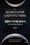 쌍둥이 지구를 찾아서