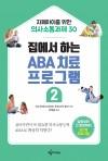 집에서 하는 ABA 치료 프로그램 2