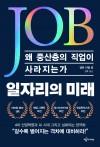 일자리의 미래